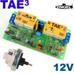 Schalteinheit TAE3 12V - Komplettset