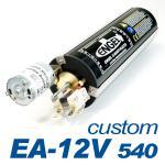 Kolbentank EA 12V 540 -SONDERANFERTIGUNG-
