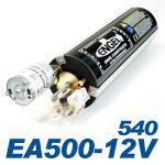 Kolbentank EA500-12V 540