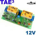 Schalteinheit TAE3 12V - ohne Zubehör