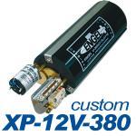 Kolbentank XP 12V 380 -SONDERANFERTIGUNG-