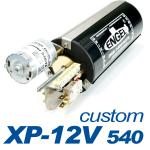 Piston Tank XP 12V 540 -CUSTOM MADE-